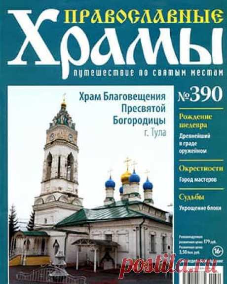 Православные храмы #390 (2020) » Скачать и читать журнал онлайн