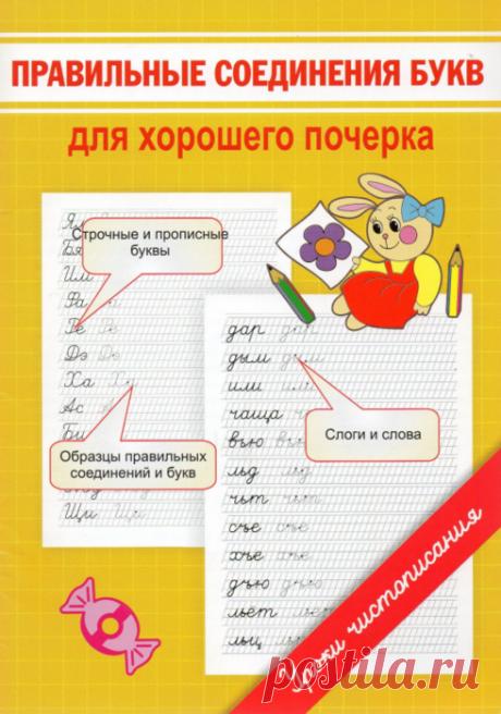 Правильные соединения букв для хорошего почерка.