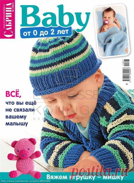 Сабрина Baby 7 2014 Дети 0 до 2 лет