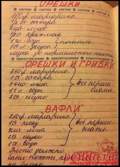 Рецепты, проверенные временем