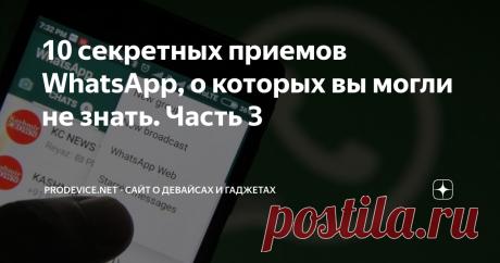 10 секретных приемов WhatsApp, о которых вы могли не знать. Часть 3 Yесколько секретных приемов, о которых вы, возможно, не знали, смешанные с несколькими стандартными советами для новичков в