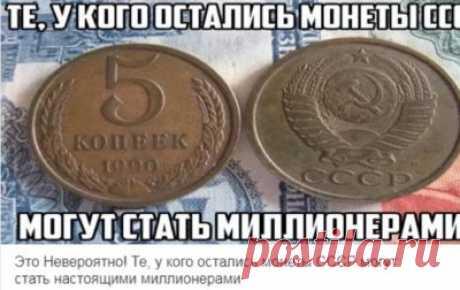 Те, у кого остались монеты СССР могут стать настоящими миллионерами Знаете ли вы, что старая мелочь может стоить очень дорого?