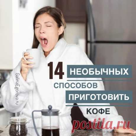 А этот пост точно придется по душе всем любителям кофе, которые не боятся экспериментов. Почему бы не попробовать любимый напиток в новых вариациях? Сегодня - о 14 вкуснейших рецептах кофе, горячо любимых представителями разных стран мира.