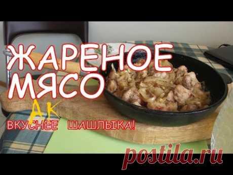 Fried pork. More tasty than a shish kebab.