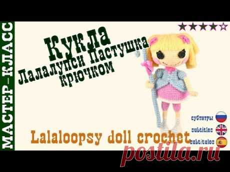 "Кукла амигуруми ""Лалалупси Пастушка"" крючком | Lalaloopsy doll crochet #Урок 15. Часть 4"
