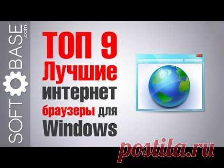 ТОП-9. Лучшие интернет браузеры для Windows