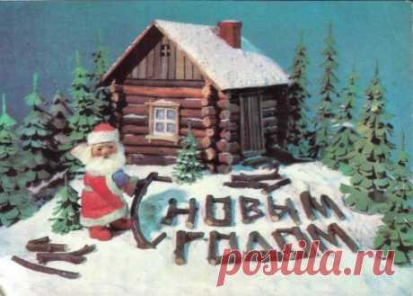 Коллекция кукольных Дедов Морозов №4 (открытки, 80-е): p_o_s_t_c_a_r_d — ЖЖ