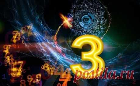 9 золотых правил «тройки» - 3 для счастливой жизни согласно нумерологии: