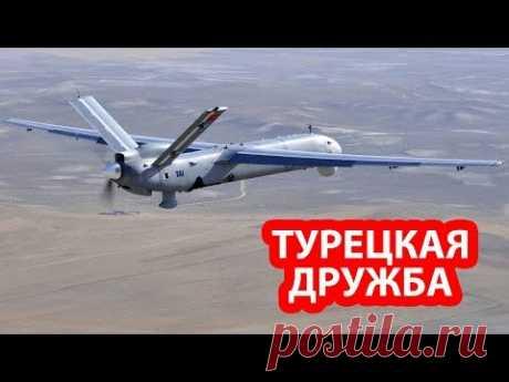Турецкий беспилотник корректировал ракетный удар по российской авиабазе - YouTube