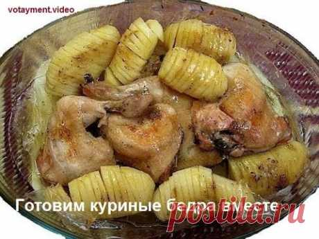 *** #Куриные бедра. #Delicious #Chicken thighs - YouTube