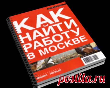 Интересный справочник, отражающий все тонкости поиска работы в Москве.