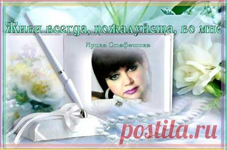 Живи всегда, пожалуйста, во мне... стихи о любви.   Ирина Стефашина   Яндекс Дзен