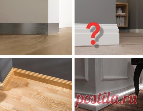 Виды плинтуса: какой вариант подойдет для вашей квартиры | ДНЕВНИК АРХИТЕКТОРА | Яндекс Дзен