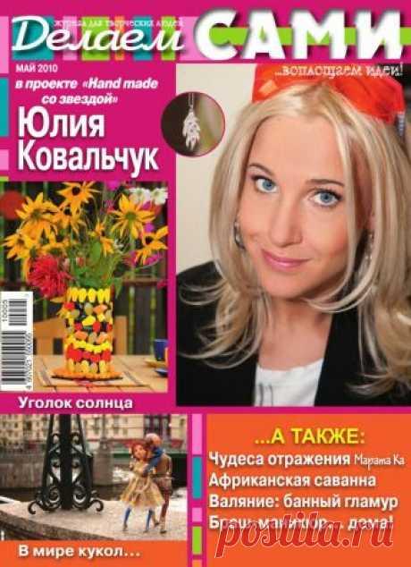 Делаем сами №5 (126) май 2010