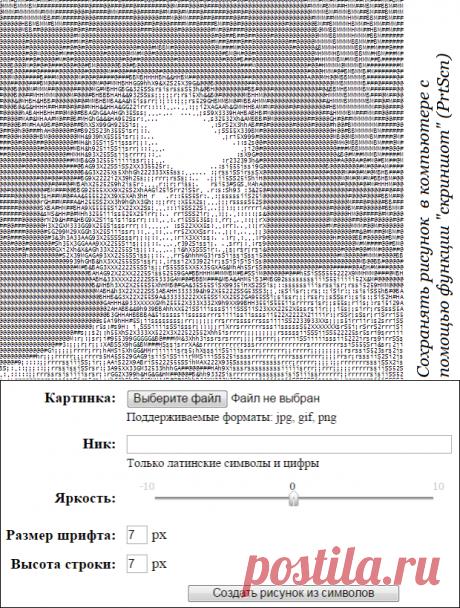 Ascii-art-generator- картинки текстом, рисунки из символов