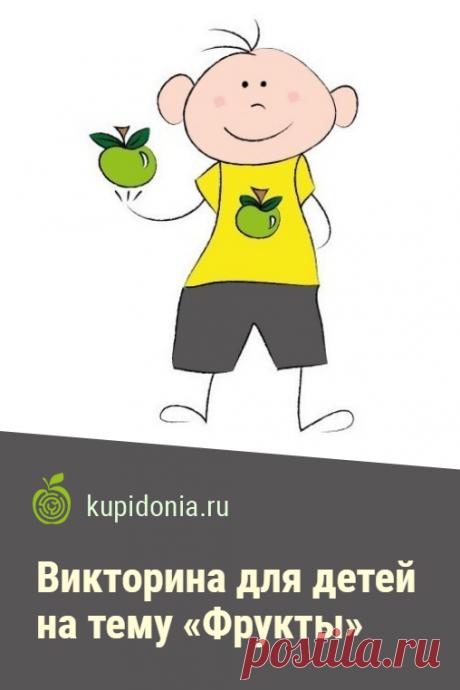 Викторина для детей на тему «Фрукты». Развлекательный тест для детей с простыми вопросам о фруктах. Проверь свои знания!