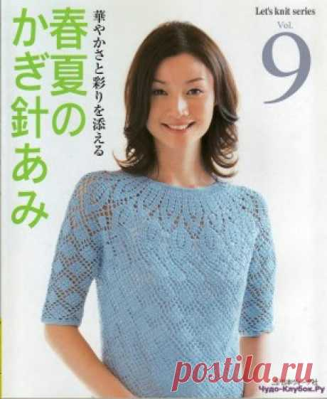 Let's knit series NV4275 2007 Vol.09 kr | ЧУДО-КЛУБОК.РУ