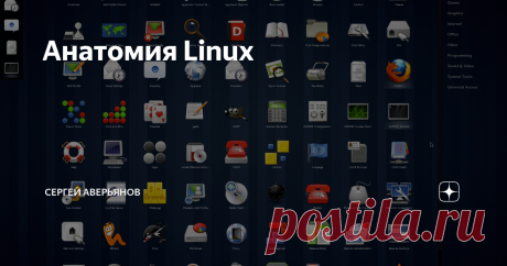 Анатомия Linux  Я уже как то коротко рассказывал о файловой системе Линукс.  А теперь  более подробно поговорим о самой операционной системе, что и зачем. Статья как всегда ориентирована на новичков и на желающих перейти с Виндоувс на Линукс.  Когда мы включаем компьютер, то после необходимых действий на уровне BIOSа, у нас стартует загрузчик операционный системы - GNU GRUB. Его задача знать где лежит ядро операционной системы, и инициализировать его.  Ядро имеет в своем н...