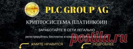 (67) Yourtraffik.ru/platincoin/ - Главная
