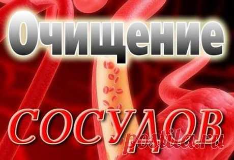 Уникальный рецепт очищения сосудов и кишечника!.