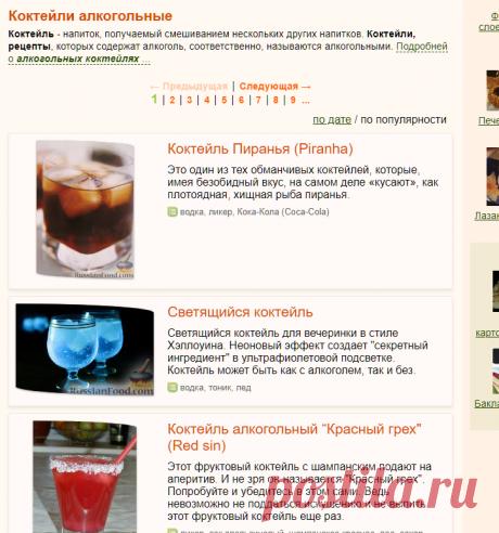 Коктейли алкогольные, рецепты с фото на RussianFood.com: 2319 рецептов