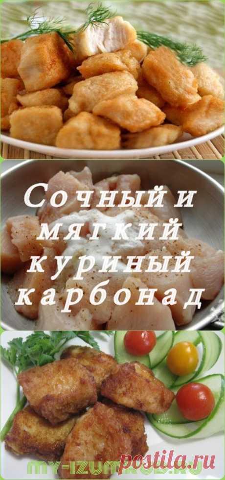 Сочный и мягкий куриный карбонад - My izumrud