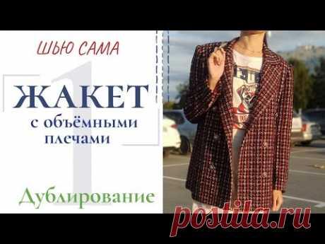 Шью сама ЖАКЕТ С ОБЪЁМНЫМИ ПЛЕЧАМИ/Дублирование деталей