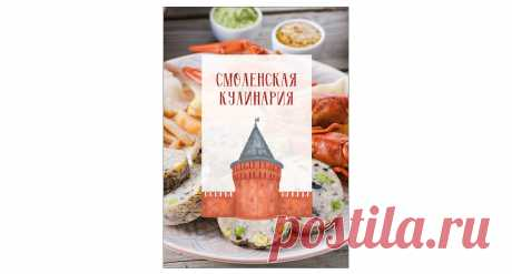 Смоленская кулинария Рецепты главных блюд Смоленщины