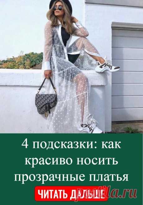 4 подсказки: как красиво носить прозрачные платья