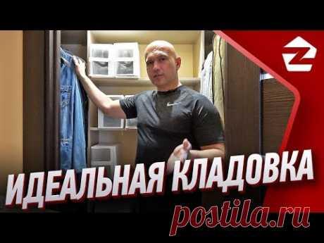 Как сделать идеальную кладовку-гардеробную. Мастер-класс Алексея Земскова