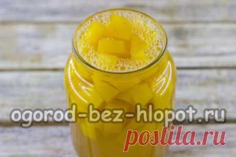 Компот из тыквы на зиму как ананас, пошаговый рецепт с фото