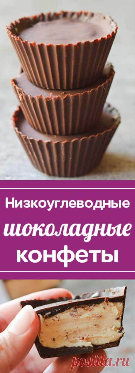 Шоколадные низкоуглеводные конфеты с арахисовым маслом. Кето конфеты с шоколадом и арахисовым маслом. Рецепт низкоуглеводного  lchf десерта. низкоуглеводные рецепты • низкоуглеводная диета • низкоуглеводные десерты • низкоуглеводная выпечка • здоровое питание • рецепты • полезная еда • полезные рецепты • рецепты на русском • диетические рецепты • правильное питание • низкокалорийные рецепты • полезное питание • сбалансированное питание • кето рецепты • кето диета • кетогенная диета • кето меню •