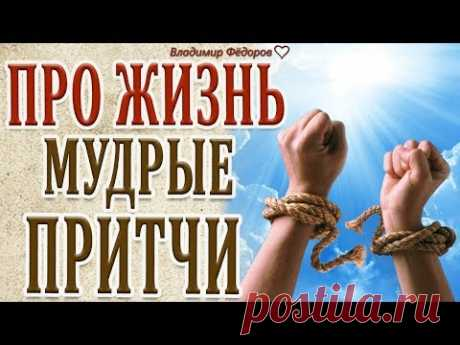 Сборник Поучительных Притч про Жизнь!