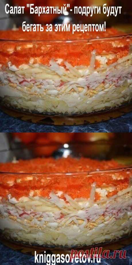 """Салат """"Бархатный""""- подруги будут бегать за этим рецептом! - kniggasovetov.ru"""