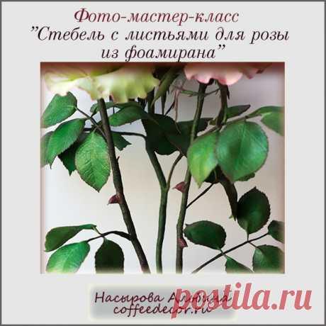 Мастер-класс «Стебель с листьями для розы из фоамирана» - CoffeeDecor.ru