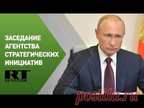 Путин проводит заседание набсовета Агентства стратегических инициатив — трансляция