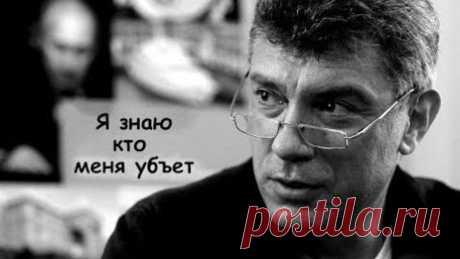 ✔️Борис Немцов о Путине (незадолго до убийства)