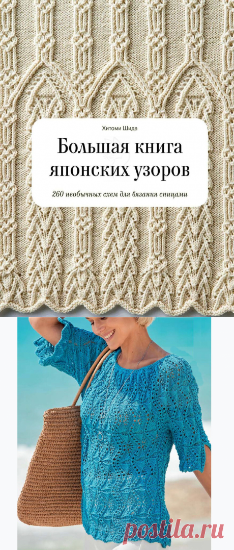 Поиск на Постиле: японское вязание спицами