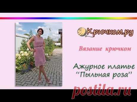 Ажурное платье Пыльная роза крючком. Летнее платье крючком. Платье ленточным кружевом. Crochet dress