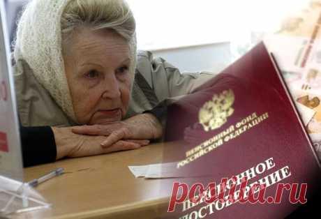 Пенсионеров массово обманывают с перерасчетом пенсии: как снизить риск? В молодости большинство российских пенсионеров представляли «золотые» годы своей жизни совсем не так, как получилось в реальности. ...