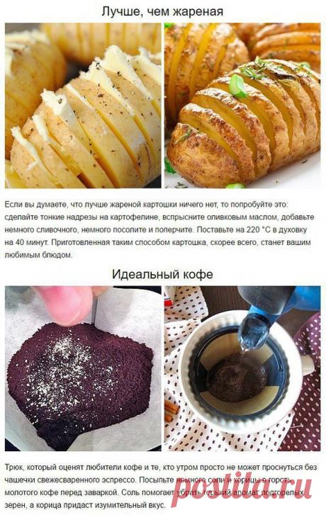 Интересные кулинарные лайфхаки — Полезные советы