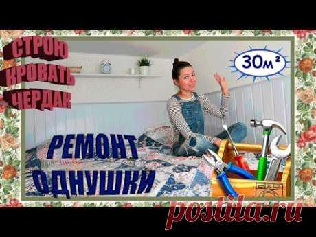 РУМ-ТУР. ХРУПКАЯ ДЕВУШКА СДЕЛАЛА РЕМОНТ В ХРУЩЕВКЕ СВОИМИ РУКАМИ - YouTube