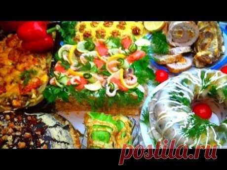 КОРОЛЕВСКОЕ Меню  2020. Ваш Праздник Будет Самым Вкусным!!!