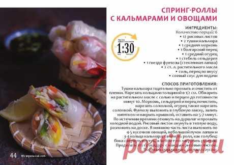 Спринг-роллы с кальмарами и овощами