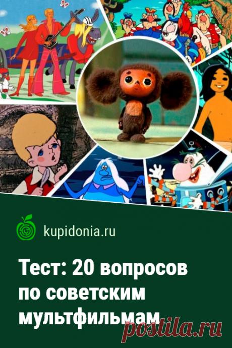 Тест: 20 вопросов по советским мультфильмам. Интересный развлекательный тест по известным советским мультфильмам.
