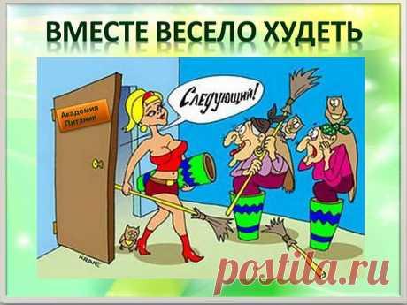 Дорогие Друзья!Вот и закончились застольные праздники....Но впереди НАШ замечательный святой ДЕНЬ...ДЕНЬ 8 МАРТА-Женский праздник! И МЫ должны быть ВСЕ КОРОЛЕВАМИ!!! А мужчинам нужно быть еще СТРОЙНЕЕ.... У ВАС всех есть ШАНС!!! Приглашаю в Академию ПИТАНИЯ - у НАС вытачивают фигурку ВСЕ и КРАСИВО!!!                                            https://8.ak-pitaniya.com/