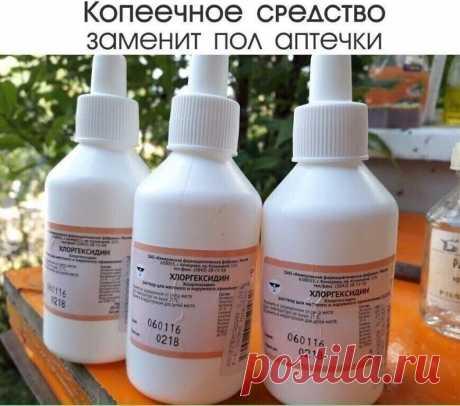 Копеечное средство заменит пол-аптечки!  5 способов применения Хлоргексидина.  ⠀
