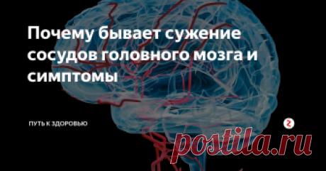 Почему бывает сужение сосудов головного мозга и симптомы Одним из опасных  заболеваний головного мозга является сужение сосудов. Данное заболевание  может поразить любого человека, независимо от его возраста. Самыми  первыми признаками подобного заболевания могут считаться головные боли. Главное  обнаружить заболевание на самых первых порах, чтобы предупредить его и  вовремя начать с ним бороться. В другом случае она будет с каждым днем  прогрессировать