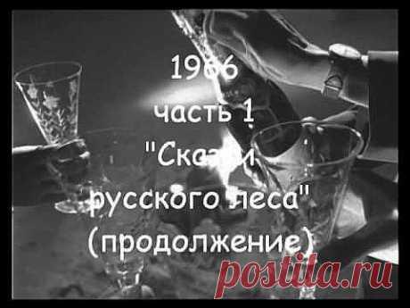 Голубой огонёк 1966 ч. 1 - YouTube