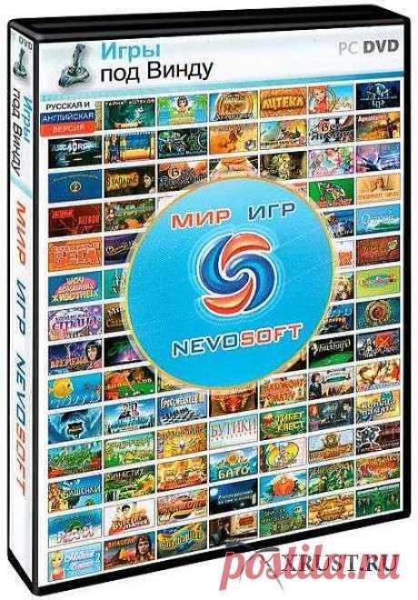 Коллекция игр от Nevosoft за июнь (2012) RUS » XRUST.ru - Компьютерные игры, программы (софт), обзоры и коды к играм, обои из игр